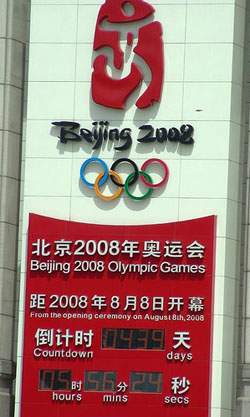 Beijing 2008 countdown clock. Photo credit: Flickr user http2007